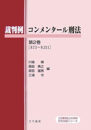 裁判例コンメンタール刑法 第2巻