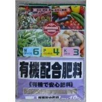 11-21 あかぎ園芸 有機配合肥料6・4・3 10kg 2袋