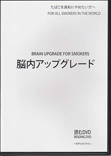 [たばこを吸わないバージョンに!]脳内アップグレード[Brain Upgrade for Smokers]