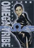 Omega tribe 12 (ビッグコミックス)