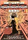 銀河鉄道999 (11) (ビッグコミックスゴールド)