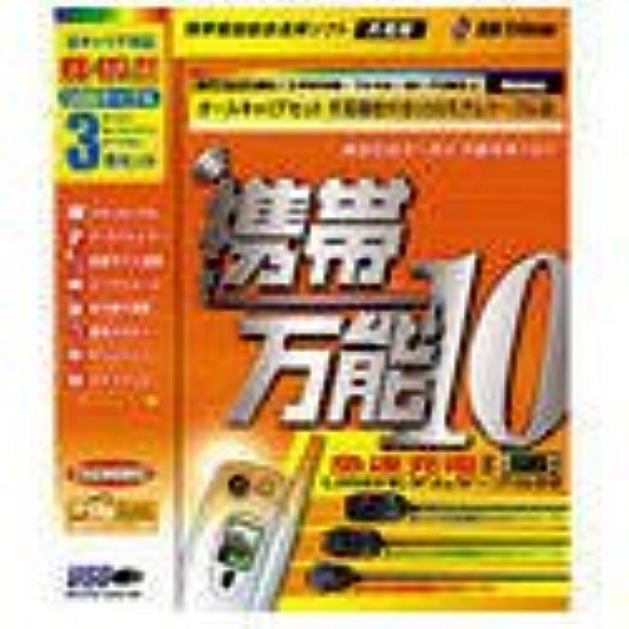 有料セントスタック携帯万能 10 オールキャリアセット 充電機能付きUSBモデムケーブル版