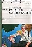PARADISE ON THE EARTH (パラダイス・オン・ジ・アース) (2)―HARD LUCK(5) (ウィングス・ノヴェルス)