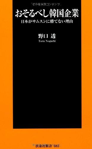 おそるべし韓国企業 日本がサムスンに勝てない理由 (扶桑社新書)の詳細を見る