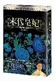 末代皇妃-紫禁城の落日- DVD-BOX II[DVD]