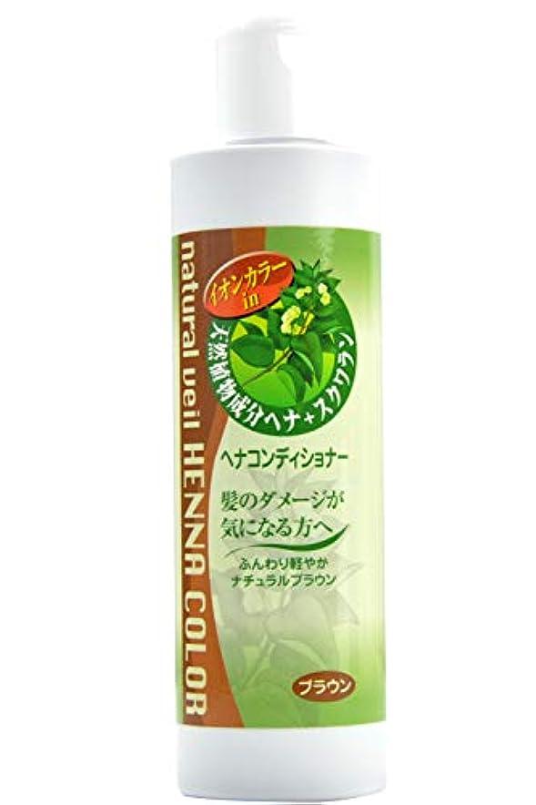 ヘナ コンディショナー1本300ml【ブラウン】 洗い流すたびに少しずつムラなく髪が染まる 時間をおく必要なし 洗い流すだけ ヘアカラー 白髪 染め 日本製 Ho-90257