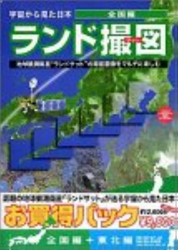 ヘビー海洋ヘルパーランド撮図(全国編 + 東北編)