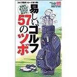 易しいゴルフ57のツボ―意識を変えれば10打は縮まる! (タウンムック―ゴルフ簡単シリーズ)