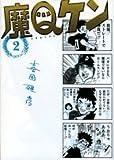 魔Qケン 2 (2) (ヤングサンデーコミックス) 画像