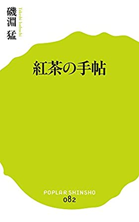 (082)紅茶の手帖 (ポプラ新書)