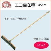 八ツ矢工業(YATSUYA) エコ自在箒 45cm×10本 21001 1065019