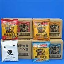 熊出没注意ラーメン味噌・塩・醤油&円山白クマ塩ラーメン4品 各1箱計4箱