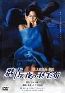 群青の夜の羽毛布 [DVD]