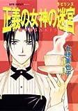 正義の女神の迷宮(ラビリンス)―占い師SAKI〈5〉 (集英社スーパーファンタジー文庫)