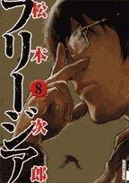 フリージア 第8集 (IKKI COMICS)の詳細を見る