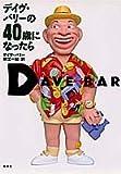 デイヴ・バリーの40歳になったら