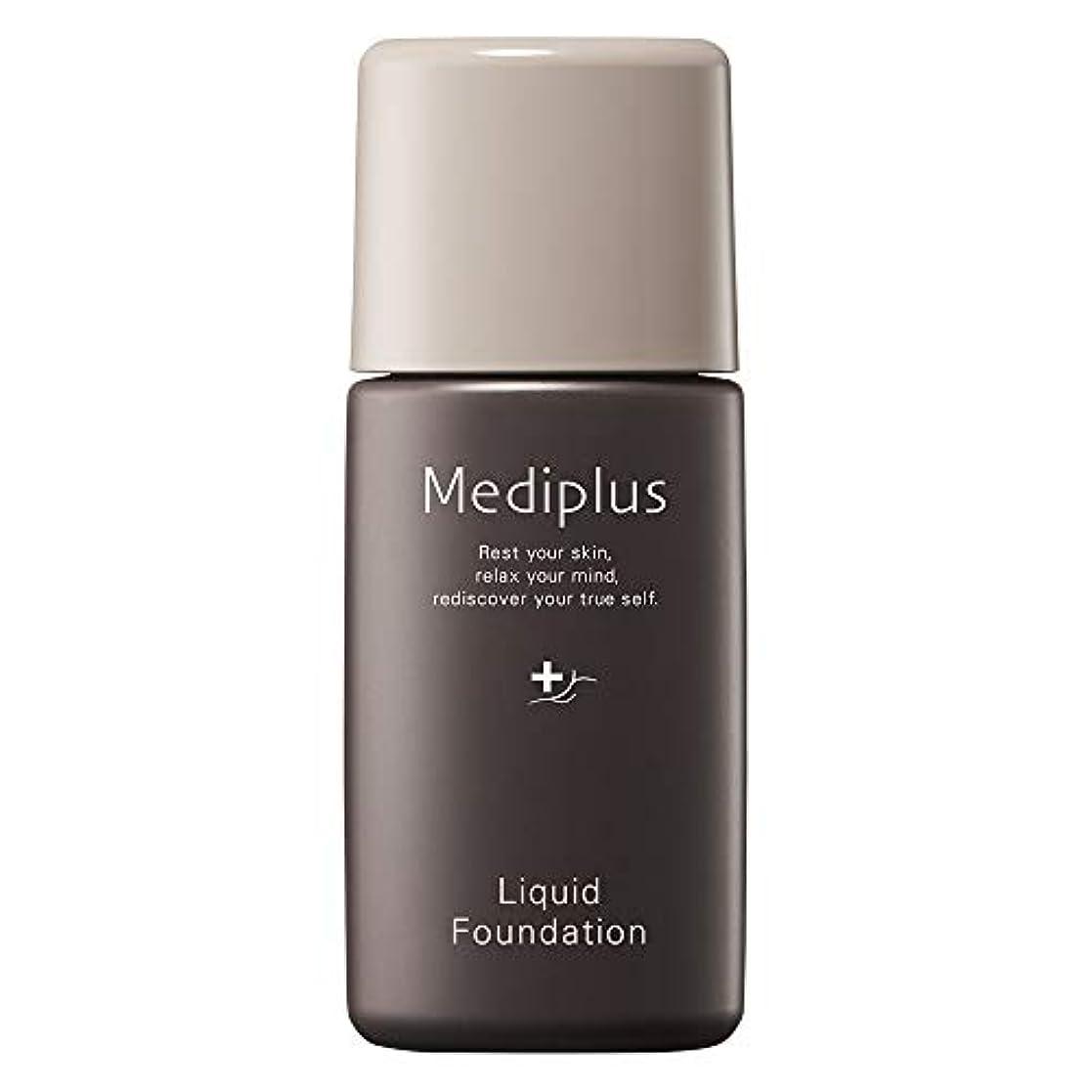 バスルーム過ち近代化mediplus メディプラス リキッドファンデーション 20g (約4~5ヵ月分) (ナチュラル)