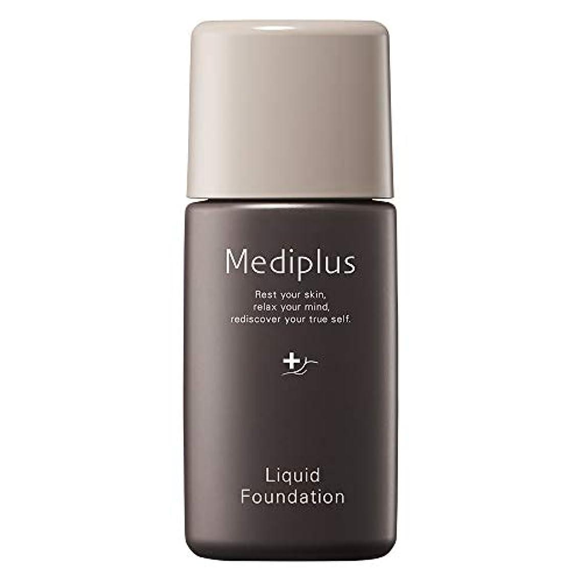 奨励例緊張mediplus メディプラス リキッドファンデーション 20g (約4~5ヵ月分) (ナチュラル)