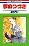 夢のつづき / 清水 玲子 のシリーズ情報を見る