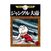 ジャングル大帝(3) (手塚治虫漫画全集)