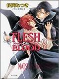 FLESH&BLOOD (8) (キャラ文庫)