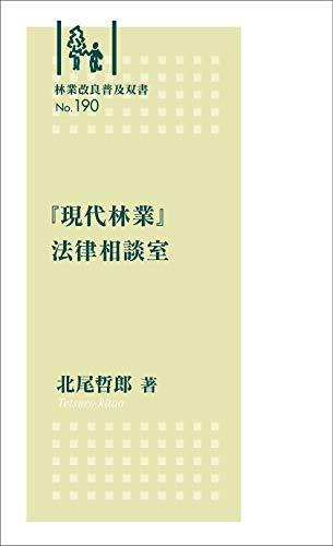 『現代林業』法律相談室 (林業改良普及双書 No.190)
