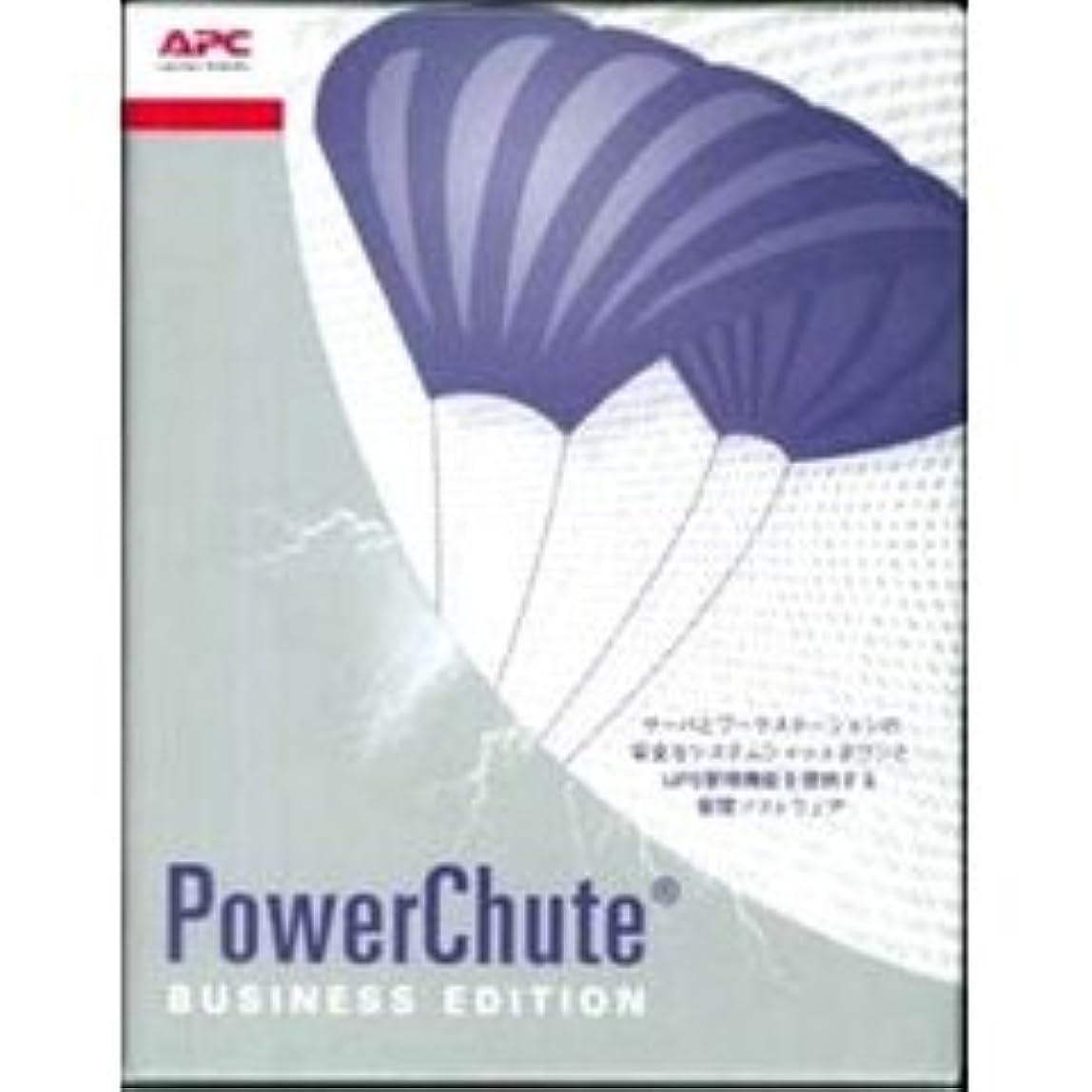 エスニック負荷識字ダウンロード版PowerChute Business Ed Del Linux/Unix Exp