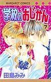 学校のおじかん (7) (マーガレットコミックス (4046))