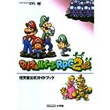 マリオ&ルイージRPG2 (ワンダーライフスペシャル―任天堂公式ガイドブック)