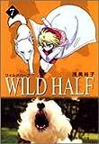 WILD HALF 7 (集英社文庫)