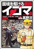 国境を駆ける医師イコマ 6 (ヤングジャンプコミックス)