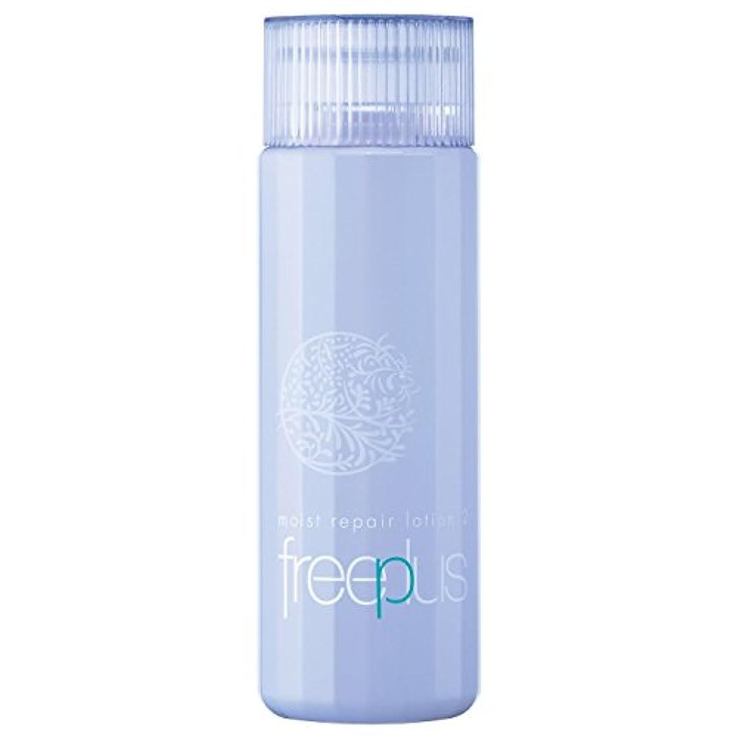 人間収容する中央値フリープラス モイストリペアローション2(しっとりタイプ)(薬用保湿化粧水)