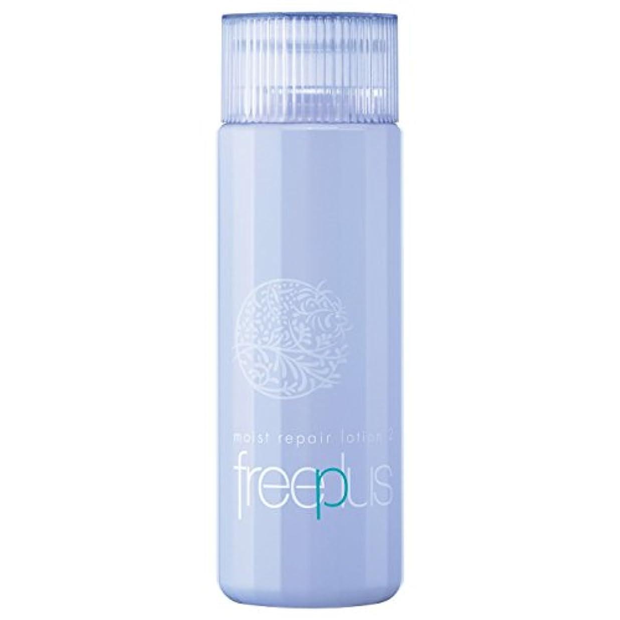 乱す権利を与える断言するフリープラス モイストリペアローション2(しっとりタイプ)(薬用保湿化粧水)