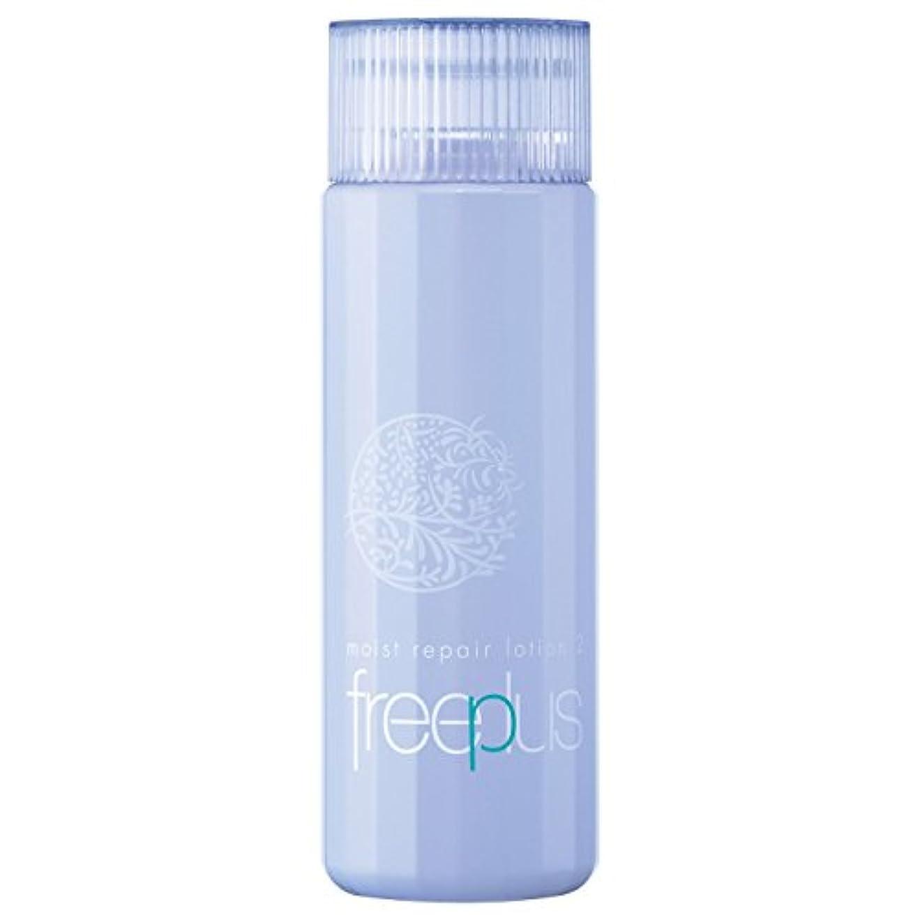 引く請求可能賛辞フリープラス モイストリペアローション2(しっとりタイプ)(化粧水)