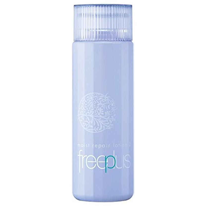 故意のイデオロギーうまれたフリープラス モイストリペアローション2(しっとりタイプ)(薬用保湿化粧水)