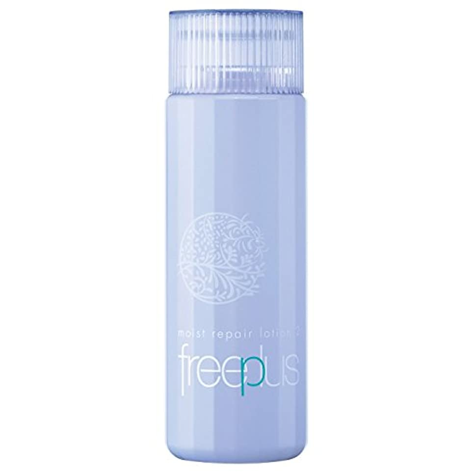 ヘルパー引き付けるモールス信号フリープラス モイストリペアローション2(しっとりタイプ)(薬用保湿化粧水)