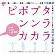タララ・プンカ・ポンカ・ピ~Sing with TORIRO!~