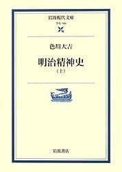 明治精神史〈上〉 (岩波現代文庫)