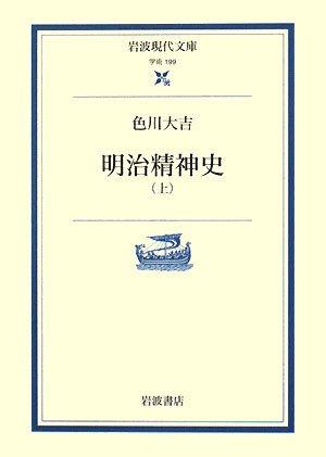 明治精神史〈上〉 (岩波現代文庫)の詳細を見る