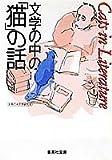 文学の中の「猫」の話 (集英社文庫)