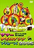 サマータイムマシン・ブルース 2005 舞台版 [DVD]