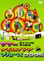 サマータイムマシン・ブルース 2005 舞台版 [DVD]の詳細を見る