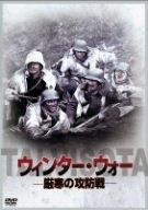 ウィンター・ウォー ~厳寒の攻防戦~ [DVD]の詳細を見る