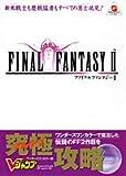 ファイナルファンタジーII―ワンダースワンカラー版 (Vジャンプブックス―ゲームシリーズ)