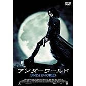 アンダーワールド 期間限定スペシャルプライス [DVD]
