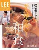 がんばらない!和食―四季のおかずレシピ85 (LEEクッキング)