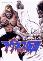 アグネス仮面 6 (ビッグコミックス)の詳細を見る
