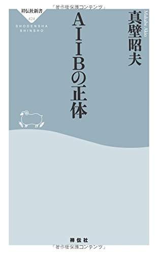 AIIBの正体(祥伝社新書)