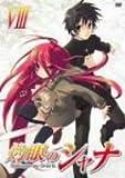 灼眼のシャナ VIII[DVD]