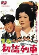喜劇 初詣列車 [DVD]